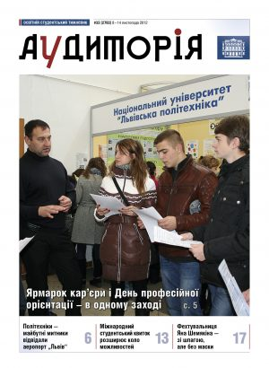 http://audytoriya.lpnu.ua/wp-content/uploads/2016/09/Aud_2012_33_cover_for_web-300x410.jpg