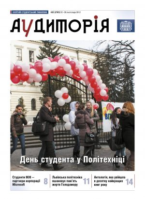 http://audytoriya.lpnu.ua/wp-content/uploads/2016/09/Aud_2012_35_Cover_for_web-300x410.jpg
