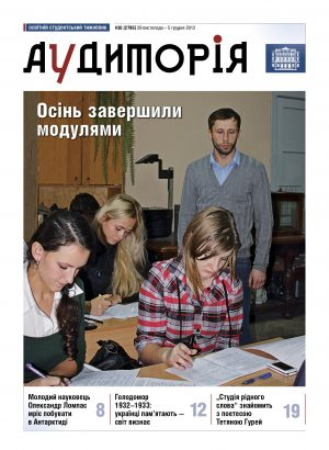 http://audytoriya.lpnu.ua/wp-content/uploads/2016/09/Aud_2012_36_Cover_for_web-300x410.jpg