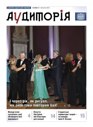 http://audytoriya.lpnu.ua/wp-content/uploads/2016/09/Aud_2013_03_cover_for_web-300x410.jpg