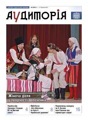 http://audytoriya.lpnu.ua/wp-content/uploads/2016/09/Aud_2013_09_Cover_for_web-300x410.jpg