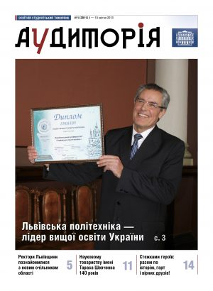http://audytoriya.lpnu.ua/wp-content/uploads/2016/09/Aud_2013_11_cover_for_web-300x410.jpg