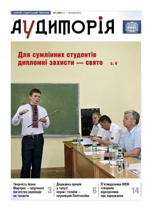 http://audytoriya.lpnu.ua/wp-content/uploads/2016/09/Aud_2013_21_Cover_for_web-300x410.jpg