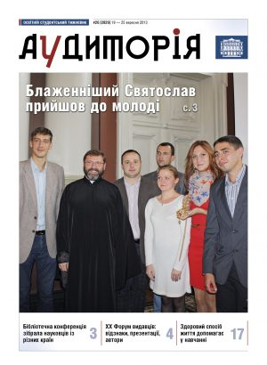 http://audytoriya.lpnu.ua/wp-content/uploads/2016/09/Aud_2013_26_cover_for_web-300x410.jpg
