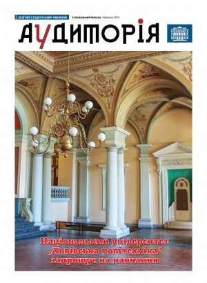 http://audytoriya.lpnu.ua/wp-content/uploads/2017/07/Aud_2017_Special_cover-300x410.jpg